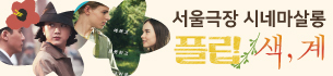 <시네마살롱: 스물, 두 번째 스물>초대 이벤트